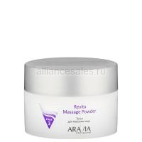 Тальк для массажа лица Revita Massage Powder, ARAVIA Professional (150 мл) 6008